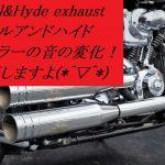 ☆★ジキルアンドハイド!Jekill&Hydeマフラー ~FXSBSE Breakout CVO~★☆