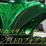 ☆★新作バガーのフロントLEDランプを製作です★☆