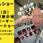 ☆★今日は8/18(日)神戸ニューオーダーチョッパーショーの搬入です♪★☆