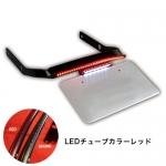 ナンバーサポート付テール LED レッド/FXSB/FXSBSE