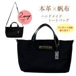 TRIJYA オリジナルトートバッグ レッド【WEB会員様限定】