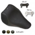 ソロシート クロコ黒 クロームステー/FXSB/FXSBSE