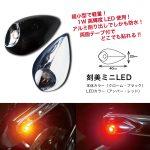 ☆★お待たせしました♪絶品!LED Mini ウィンカー&テール 新発売です (*^▽^*)/ ★☆