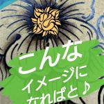 ☆★ゴールドリーフで花を咲かせそこに太陽を♪★☆