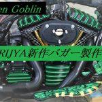 ☆★新作バガーGreen Goblin製作中♪★☆