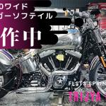 ☆★300wideスプリンガーソフテイル製作中!★☆