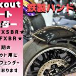 ☆★販売開始!要予約ねっ~2017FXSB & 2018~FXBR Breakout & FXFB ショートリヤフェンダーキット!★☆
