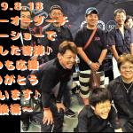 ☆★2019神戸ニューオーダーチョッパーショーでお会いした皆様♪いつも応援ありがとうございます♪~後編~★☆