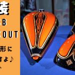 ☆★【塗装】カスタムFXSBブレイクアウトの新作塗装です★☆