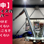 ☆★【開発中】新しいハンドルを開発しております♪ 13,16インチ Goblin's bar★☆