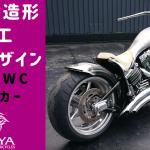 ☆★【ボディー造形塗装】FXCWCロッカーのボディー造形とデザインを♪★☆