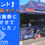 ☆★9/7~8 HD東久留米さんの創業感謝祭に参加してきました♪★☆