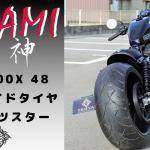 """☆★XL1200X 240ワイドタイヤカスタム """"JIGAMI 地神""""ご紹介Part2★☆"""