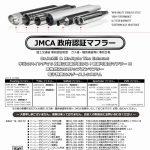 ☆★【マフラー】JMCA政府認証マフラー Jekill&Hyde ジキルアンドハイドXL用を申請しますよ♪★☆