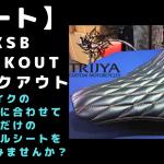☆★【シート】カスタムオーダーシートが出来るまで♪★☆