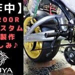 ☆★【製作中】XL1200R スポスタ ワイドタイヤカスタム製作途中をご紹介♪★☆