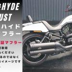 ☆★【マフラー】Jekill & Hyde マフラー VRODくんに装着!★☆