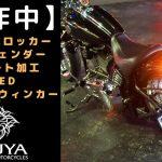 ☆★【製作】FXCWCロッカー純正リヤフェンダーのショート化とLEDテール&ウィンカー★☆