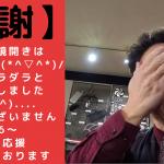 ☆★【感謝】今年の鏡開きはこんな感じに♪ 超ぉ~ハッピー!~3~★☆