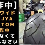 """☆★300ワイド TRIJYA custom softail """"Justice""""★☆"""