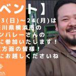 ☆★横浜パインバレーさんのイベントに参加してきました!★☆