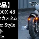 ☆★XL1200X 48 Bobber-Styleカスタムくんです~3~★☆