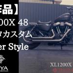 ☆★XL1200X 48 をBobber-Styleにカスタムです~1~★☆