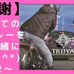 ☆★初めてのハーレーをご一緒に(*´▽`*)/ 動画を始めました♪★☆