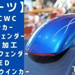 ☆★FXCWCロッカー純正フェンダーを二次加工してロッカーらしさを満喫♪★☆