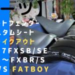 ☆★ショートフェンダー&カスタムシート!ブレイクアウト ~2017FXSB/SE・2018~FXBR/S  FLFB/S Fatboy★☆
