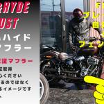 ☆★JMCA政府認証Jekill&HydeマフラーをFXBRS Breakoutくんに♪★☆