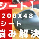 ☆★【シート】48 XL1200X スポスタ純正ソロシートをむちゃんこ!乗りやすく加工♪★☆