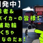 ☆★新商品ご紹介!電動補助輪ですよ♪ まだ試験中ですが日本仕様製作しております!★☆