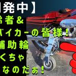 ☆★新商品ご紹介の続き!電動補助輪!試験中!日本仕様しっかり製作しております!★☆