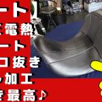 ☆★またまた純正電熱シートをガッツリ!ローダウン加工しましたよ(^^♪★☆