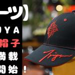 ☆★お待たせしました!TRIJYA-CAP販売開始!★☆