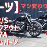 ☆★2018~FXBR/S Breakoutブレイクアウト TRIJYAスタイル カスタム2台を♪★☆