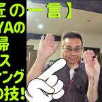 ☆★磨きの達人!師匠の一言♪★☆