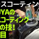 ☆★ガラスコーティングバイクを磨く!師匠の技1~2日目★☆