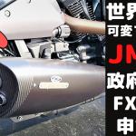 ☆★最新作Jekill&Hydeマフラー FXDRS114 Demonマフラー!★☆