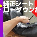 ☆★CVO限定 純正電熱シート を ローダウン加工 です♪★☆