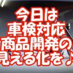 ☆★CADデータ制作から車検対応パーツの開発中!★☆