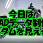☆★【製品開発!】3Dデータ化して見える化を頑張ります★☆