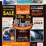 ☆★3/20~3/21バルコム福山様 創業祭にデモバイクを♪★☆