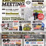 ☆★明日4/11(日) Ken Channel MEETING2021★☆