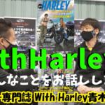 ☆★お世話になっています業者様のご紹介~With Harley編集長 青木様~★☆