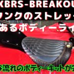 ☆★FXBR/S Breakout 純正タンクをストレッチして流れるように★☆