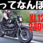☆★カスタムバイクは走ってる姿が良いんですよ!★☆