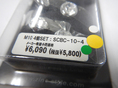 ボルトカバー M10 4個セット SCBC-10-4