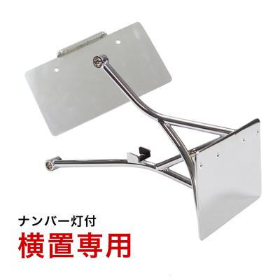 SRBナンバーサイドマウントステー LED クローム